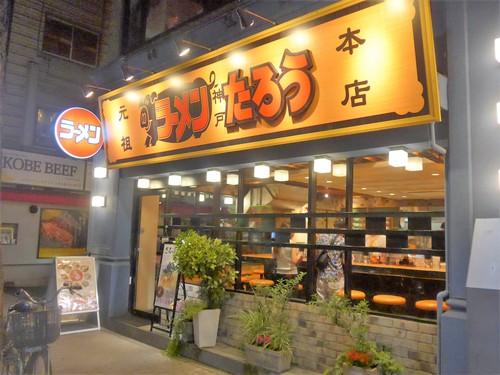 神戸・三宮「ラーメンたろう 三宮本店」へ行く。_f0232060_1128578.jpg