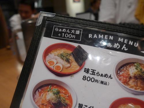 神戸・三宮「ラーメンたろう 三宮本店」へ行く。_f0232060_11311456.jpg