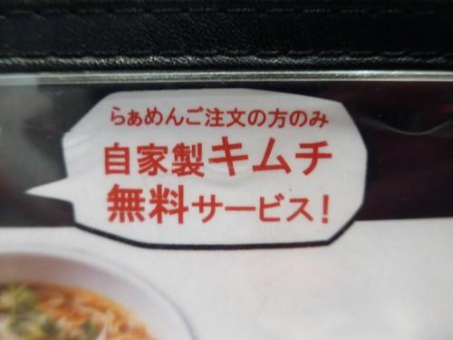 神戸・三宮「ラーメンたろう 三宮本店」へ行く。_f0232060_11342091.jpg