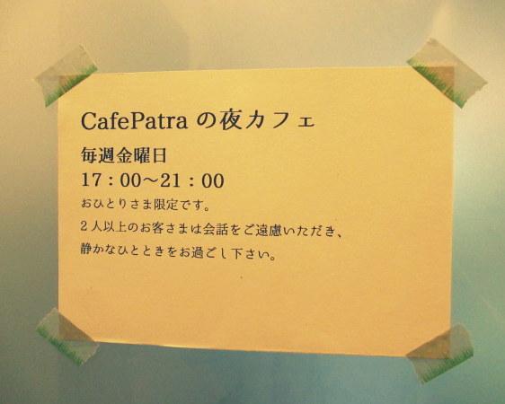 Cafe Patra/カフェパトラ * 8月のメロンパフェ&夏季限定コーヒーゼリーパフェ♪_f0236260_01050062.jpg