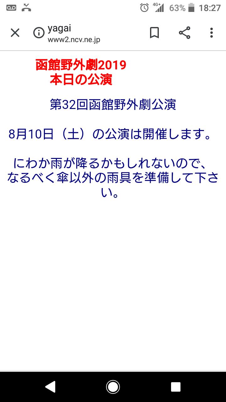 令和元年8月10日土曜日の函館野外劇の公演は開催します_b0106766_18305529.png