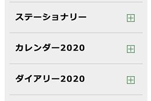 2020年 カレンダー&ダイアリー_a0125177_15352947.png