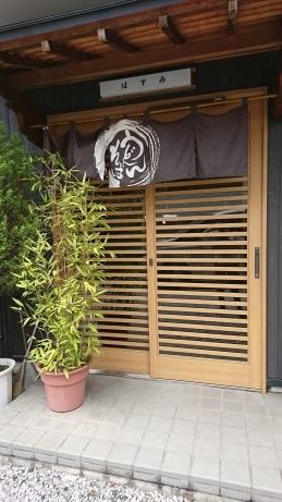 孫達との8日間③ 長瀞の蕎麦屋「はすみ」_b0207284_11450476.jpg