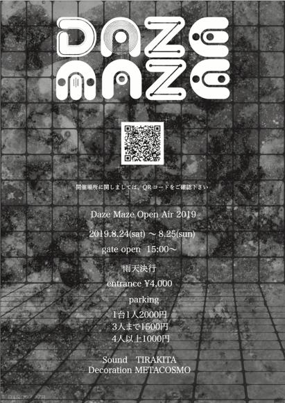 8/24-25 Daze Maze Open Air 2019_c0311698_16391076.png