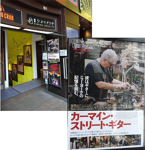 映画『カーマイン・ストリート・ギター』_c0137404_13240698.jpg