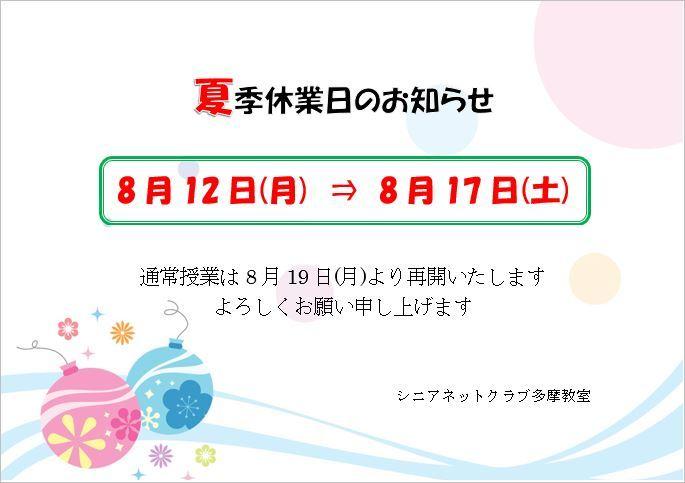 夏休みのお知らせ_b0221643_09094118.jpg