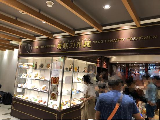 成田空港でのゴハンは「唐朝刀削麺」に決まり。_f0054556_16510425.jpg