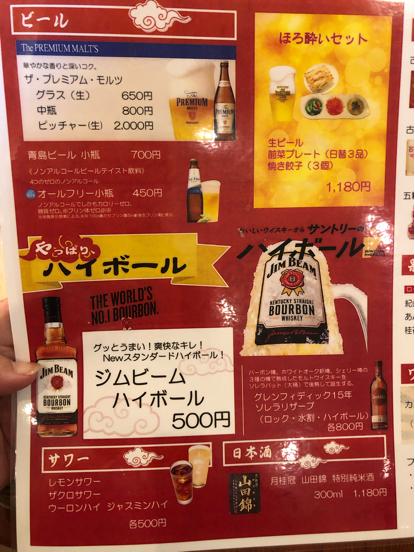 成田空港でのゴハンは「唐朝刀削麺」に決まり。_f0054556_19234490.jpg
