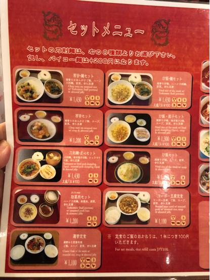 成田空港でのゴハンは「唐朝刀削麺」に決まり。_f0054556_19242812.jpg