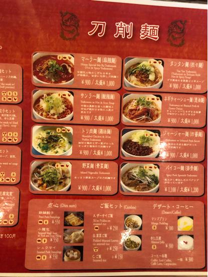 成田空港でのゴハンは「唐朝刀削麺」に決まり。_f0054556_19245849.jpg