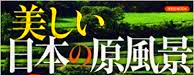 <2019年初夏・盛夏>わが故郷「越後の魅力」(柏崎&十日町)を再発見!_c0119160_17094307.png