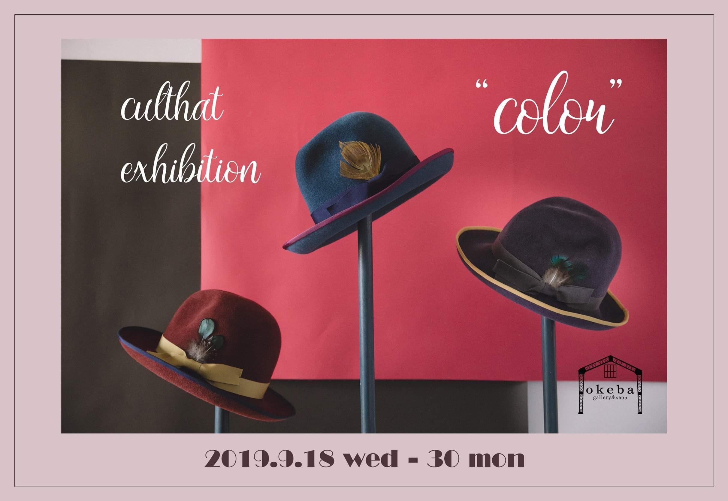 9月の展示_a0157872_02210854.jpg
