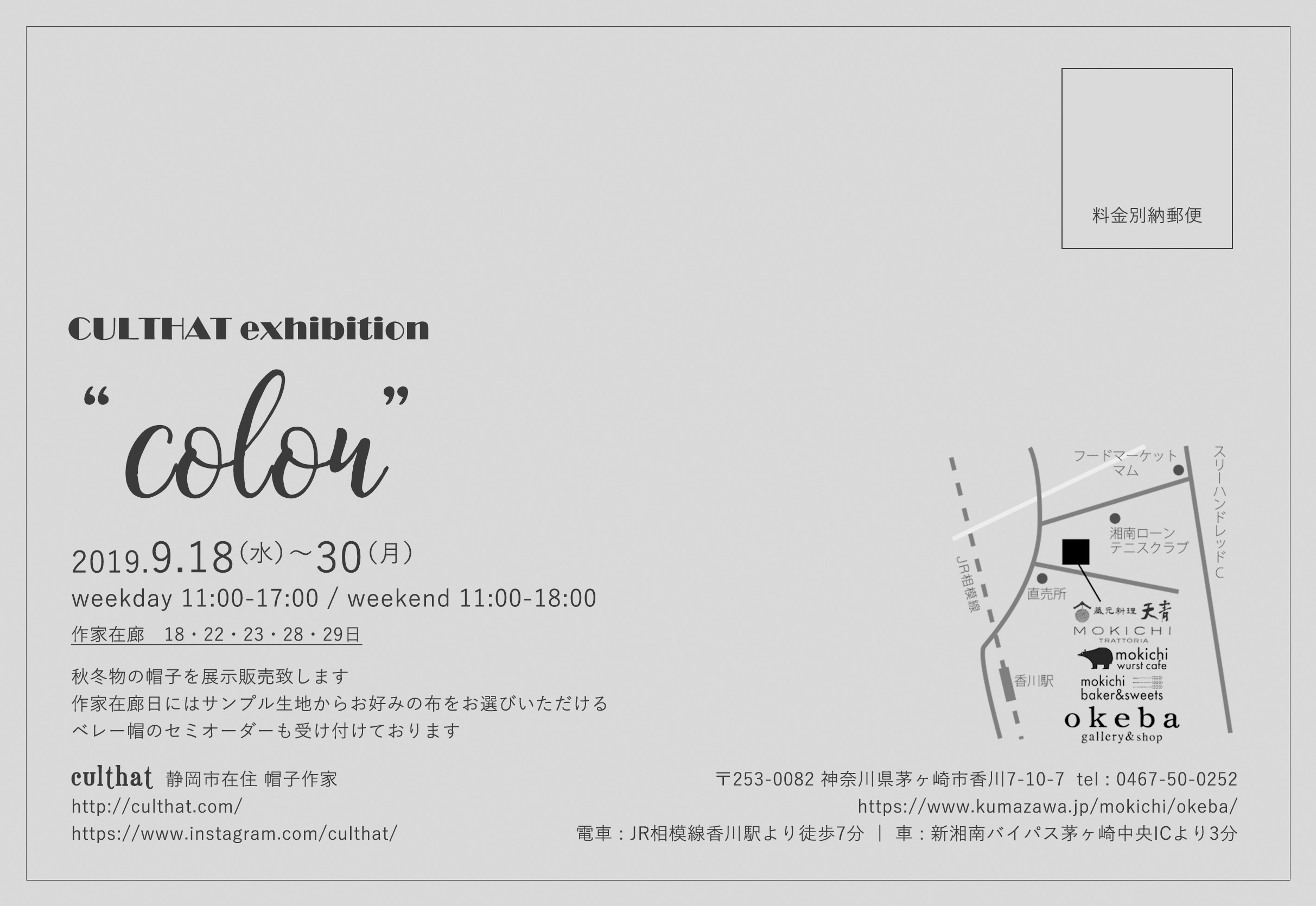 9月の展示_a0157872_02212787.jpg