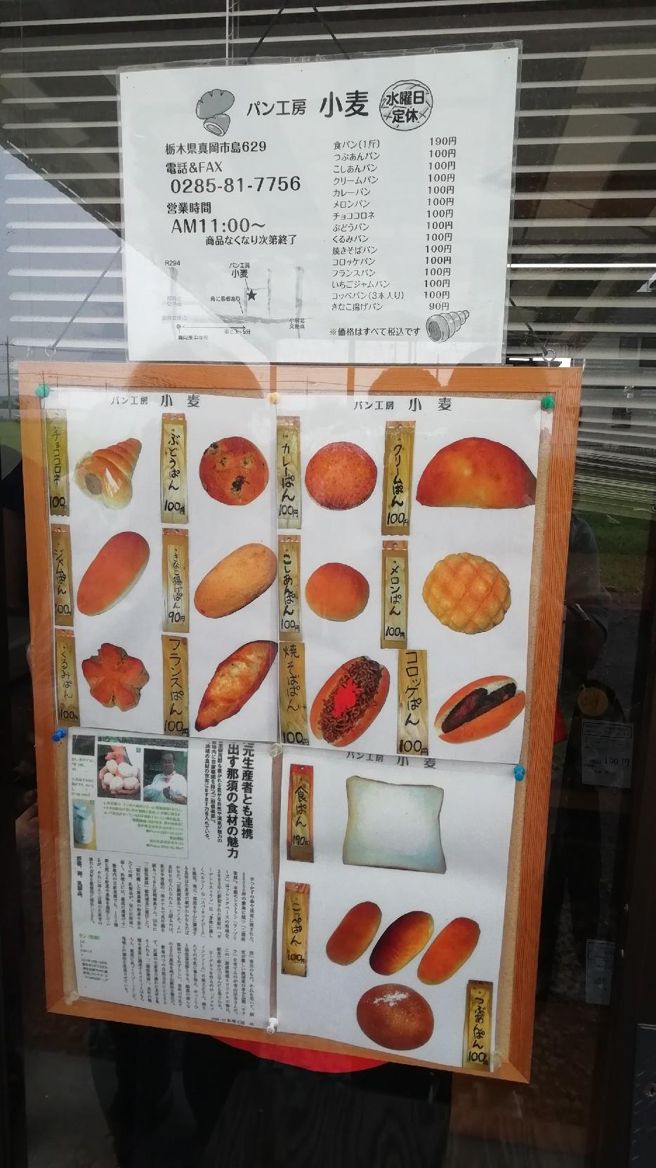 ★コグマ旅 in 栃木県 ★_f0351775_20102546.jpg