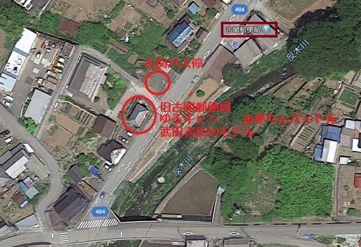 バスの終点へ行こう013 身延町営バス古関バス停とその周辺(ゆるキャン△探訪と共に)_e0304702_19303626.jpg