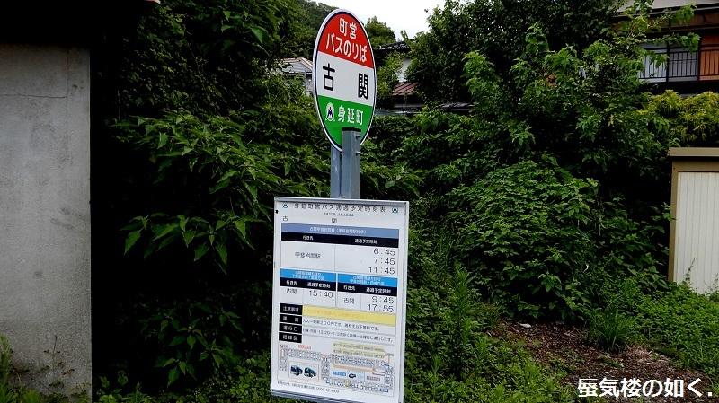 バスの終点へ行こう013 身延町営バス古関バス停とその周辺(ゆるキャン△探訪と共に)_e0304702_19535117.jpg
