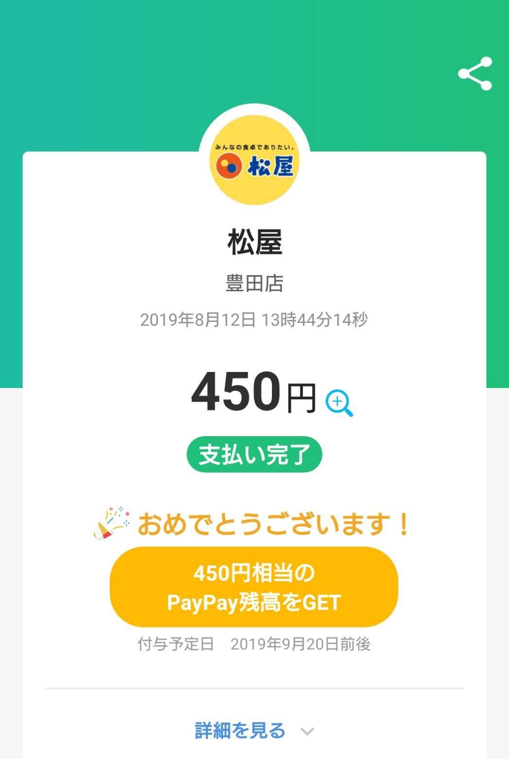8/12  牛めしミニランチセット¥450 @松屋_b0042308_19011353.jpg