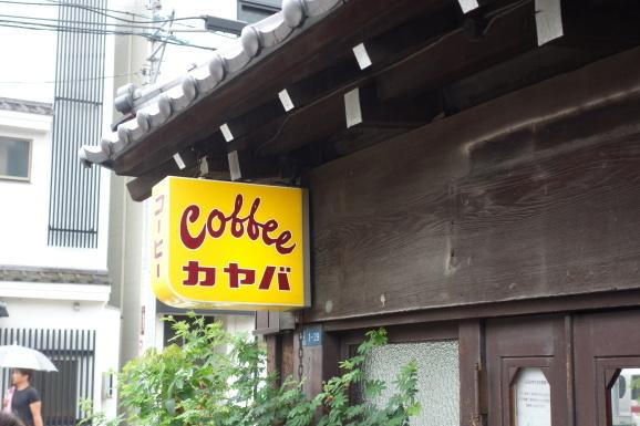 念願のカヤバ珈琲さん_e0230011_20053065.jpg