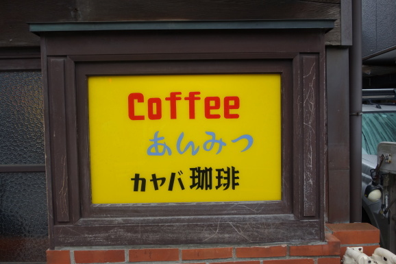 念願のカヤバ珈琲さん_e0230011_20055935.jpg