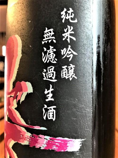 【日本酒】別注 姿SUGATA 純米吟醸 無濾過生酒 北海道超プレミアムブレンド 限定SPver 30BY🆕_e0173738_1050953.jpg