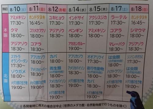 東山動植物園ナイトズー2019 2日目!_f0373339_01184049.jpg