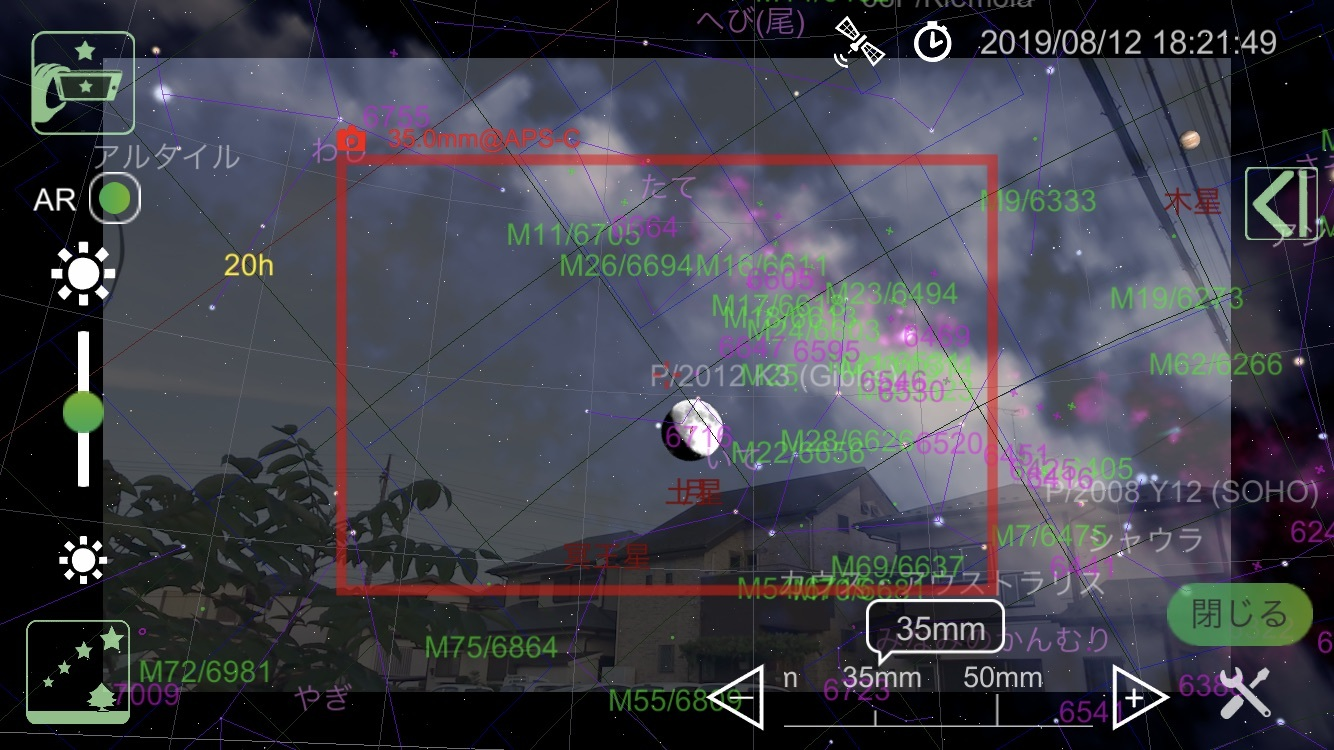 StarsPhoto3.2.1はAR付き_b0400557_18581520.jpg