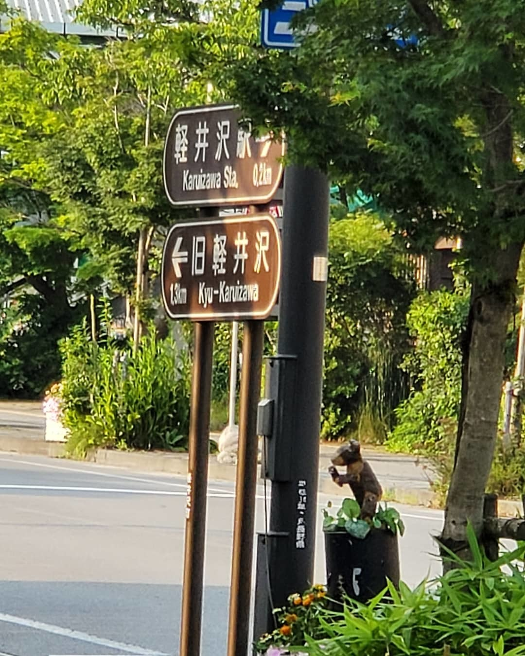 軽井沢へ_a0075065_16533014.jpg
