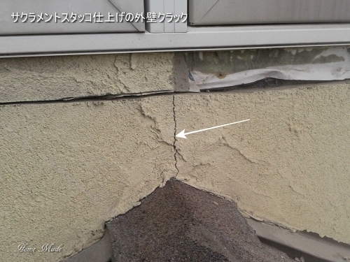 ジョリパット仕上げの外壁クラック_c0108065_19584344.jpg