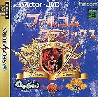 ドラゴンスレイヤー 再び  SS:ファルコム・クラシック・コレクション_f0052082_04052126.jpg
