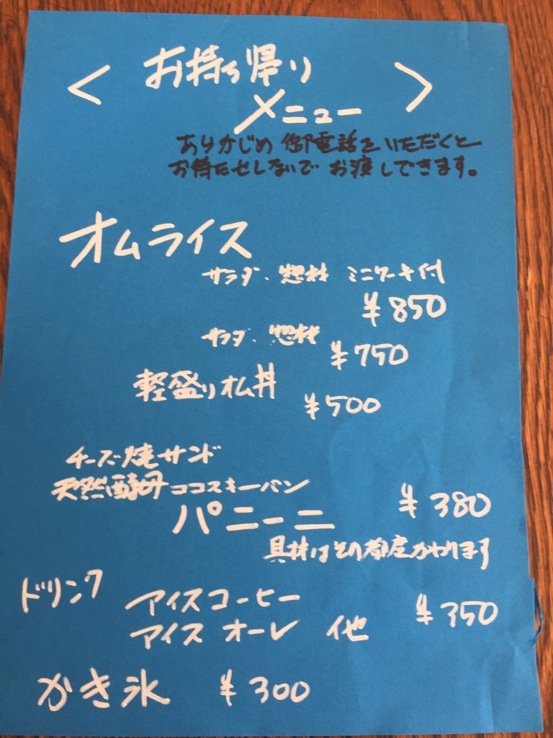 Tottori カルマ  カルマ焼飯_e0115904_22253781.jpg