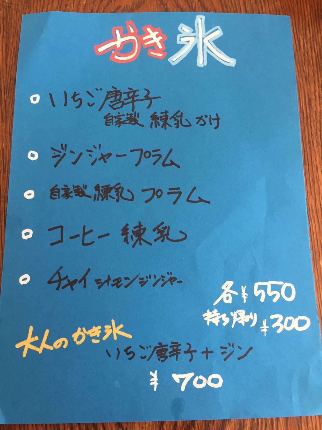 Tottori カルマ  カルマ焼飯_e0115904_22403399.jpg