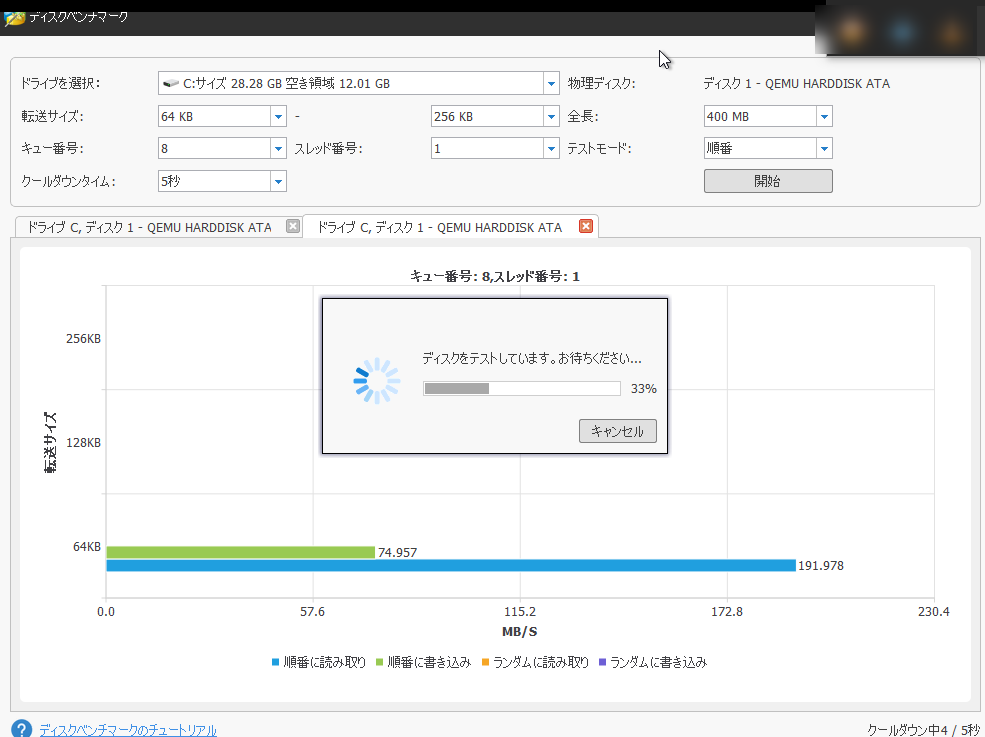 Windows7から10へ移行、C:ドライブの拡張には MiniTool  Partition Wizard は便利_a0056607_13075576.png