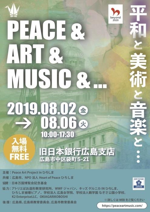 平和と美術と音楽と 2019_b0076008_23254089.jpg