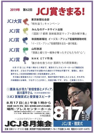 JCJ8月集会のチラシ_c0106409_17575205.jpg