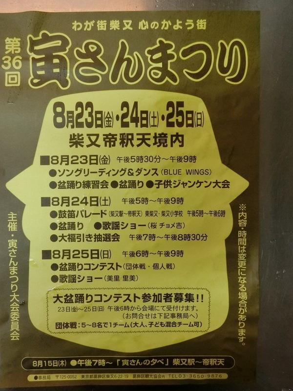 8月13日(火)青友会の盆踊り始まる_d0278912_22481325.jpg