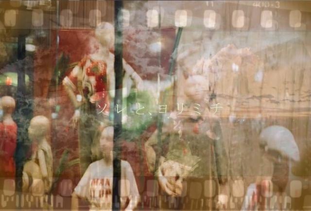 道下 譲  切り絵、銀塩写真 展 「ソレと、ヨリミチ」_c0192615_18445782.jpeg
