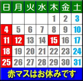 8月営業カレンダー更新_d0067418_16265340.jpg