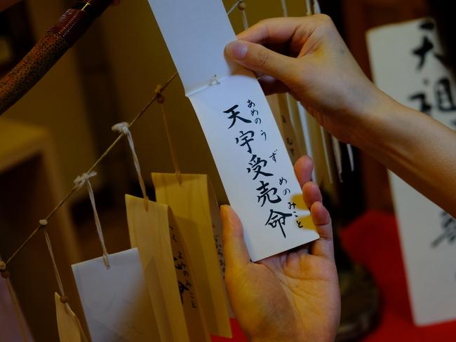 「ときわ台 天祖神社の歌占い」_a0000029_21270777.jpg