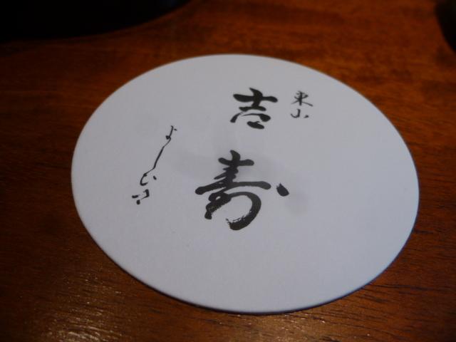 東山 吉寿 (よしひさ) 6月11日訪問 イタリアン 諸刃の領域に_d0106134_10424859.jpg
