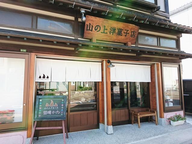 山の上洋菓子店(金沢市森山)_b0322744_14344413.jpg