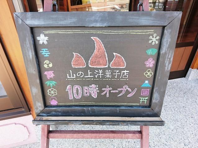 山の上洋菓子店(金沢市森山)_b0322744_14345633.jpg