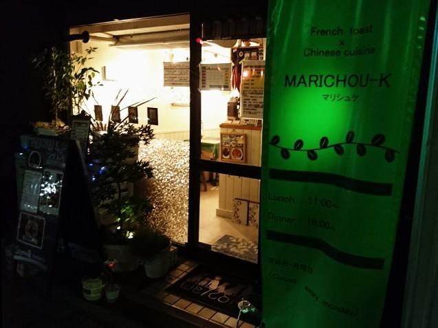 Marichou-k(マリシュケ)(金沢市尾張町)_b0322744_15522059.jpg