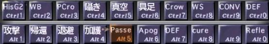 召喚士マクロ_e0401547_19445076.png