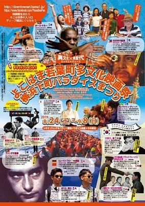 よこはま若葉町多文化映画祭2019_c0153150_13465866.jpg