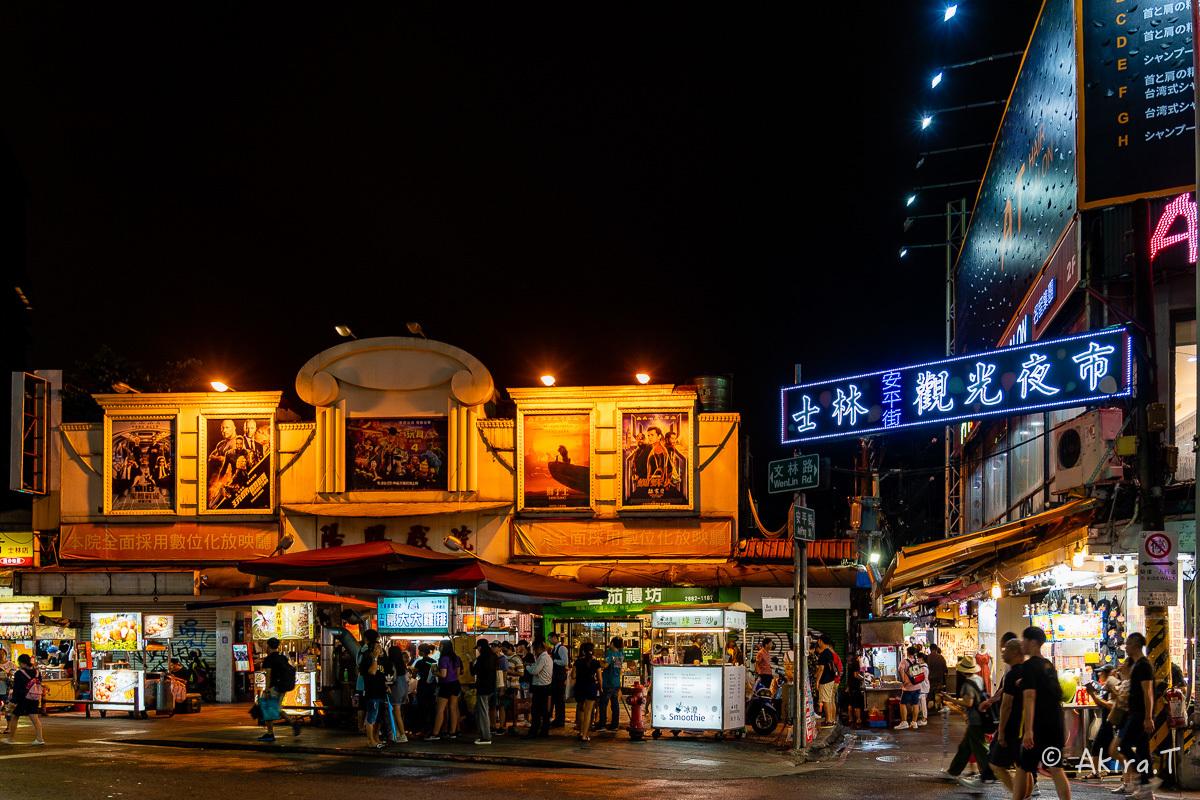 台湾 -7- 〜士林夜市 4〜_f0152550_18203354.jpg