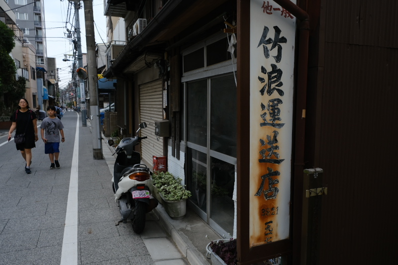 東京の坂道 #37-2 根津神社参道_f0079061_19013762.jpg