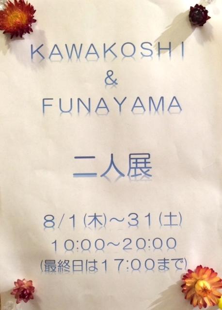 8月のミニギャラリーは、KAWAKOSHI&FUNAYAMAの二人展です。_c0227664_16151627.jpg