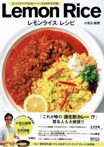 レモンライスレシピ発売!_f0146268_18243382.jpeg