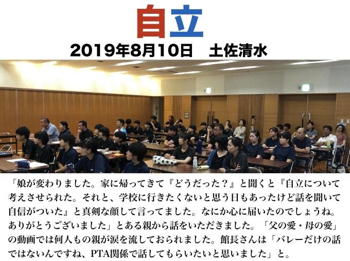 第2950・・・バレー塾in土佐清水_c0000970_11342463.jpg