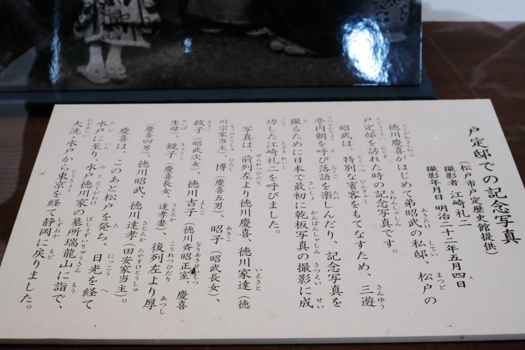 水戸藩校「弘道館」② 徳川斉昭公と慶喜公 2019・08・10_e0143883_05122486.jpg